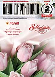Обложка журнала Клуб директоров от Март 2016