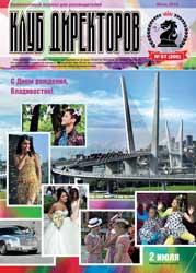 Обложка журнала Клуб директоров от Июль 2016