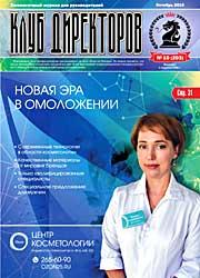 Обложка журнала Клуб директоров от Октябрь 2016
