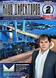 Обложка журнала Клуб директоров № 204 от Ноябрь 2016