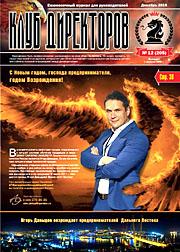 Обложка журнала Клуб директоров № 205 от Декабрь 2016