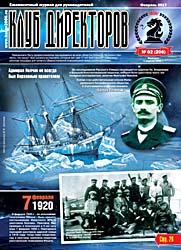 Обложка журнала Клуб директоров № 206 от Февраль 2017