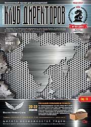 Обложка журнала Клуб директоров от Март 2017