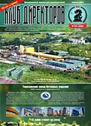 Обложка журнала Клуб директоров № 208 от Апрель 2017