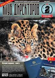 Обложка журнала Клуб директоров № 209 от Май 2017