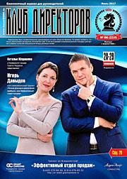 Обложка журнала Клуб директоров № 210 от Июнь 2017