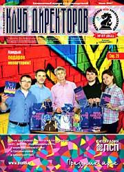 Обложка журнала Клуб директоров от Июль 2017