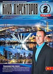 Обложка журнала Клуб директоров от Август 2017
