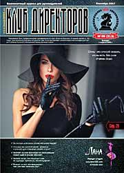 Обложка журнала Клуб директоров от Сентябрь 2017