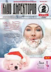 Обложка журнала Клуб директоров от Декабрь 2017