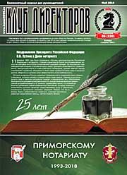 Обложка журнала Клуб директоров от Май 2018