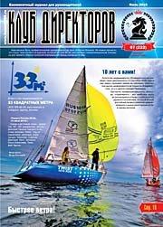 Обложка журнала Клуб директоров от Июль 2018