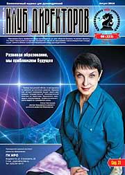 Обложка журнала Клуб директоров от Август 2018