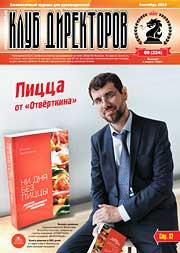 Обложка журнала Клуб директоров от Сентябрь 2018