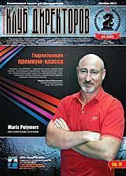 Обложка журнала Клуб директоров от Октябрь 2018