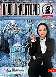Обложка журнала Клуб директоров от Декабрь 2018