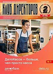 Обложка журнала Клуб директоров от Февраль 2019