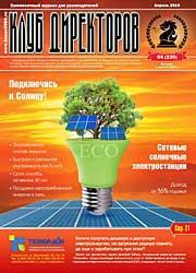 Обложка журнала Клуб директоров от Апрель 2019