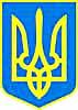 """Логотип компании """"Генконсульство Украины во Владивостоке"""""""