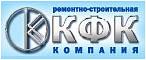 КФК<BR>Ремонтно-строительная компания