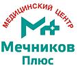 МЕЧНИКОВ ПЛЮС, МЕДИЦИНСКИЙ ЦЕНТР