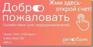 "Логотип компании ""ДелоБанк"""