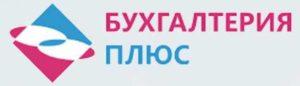 "Логотип компании ""Бухгалтерия Плюс"""