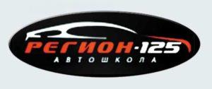 Логотип компании Автошкола «Регион-125»