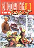 Обложка журнала Клуб директоров от Апрель 1998
