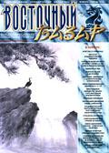 Обложка журнала Клуб директоров от Январь 1999