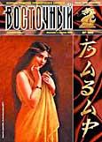 Обложка журнала Клуб директоров № 100 от Июнь 2007