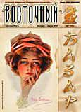 Обложка журнала Клуб директоров № 101 от Июль 2007