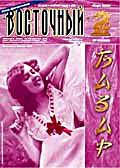 Обложка журнала Клуб директоров от Март 2008
