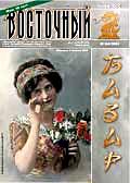 Обложка журнала Клуб директоров от Апрель 2008