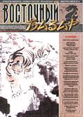 Обложка журнала Клуб директоров от Февраль 1999