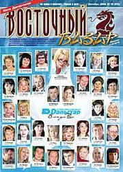 Обложка журнала Клуб директоров от Октябрь 2008