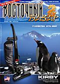 Обложка журнала Клуб директоров от Ноябрь 2008