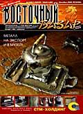 Обложка журнала Клуб директоров от Декабрь 2008