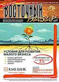Обложка журнала Клуб директоров от Февраль 2009