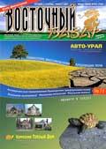 Обложка журнала Клуб директоров от Март 2009