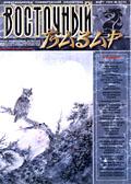 Обложка журнала Клуб директоров от Март 1999