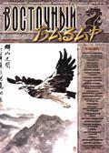 Обложка журнала Клуб директоров от Апрель 1999