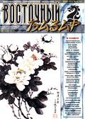 Обложка журнала Клуб директоров от Май 1999