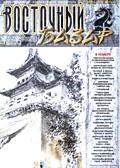 Обложка журнала Клуб директоров от Июнь 1999