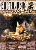 Обложка журнала Клуб директоров от Июль 1999