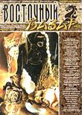 Обложка журнала Клуб директоров от Сентябрь 1999
