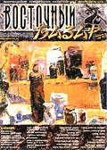 Обложка журнала Клуб директоров от Октябрь 1999