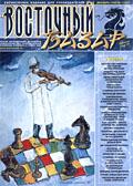 Обложка журнала Клуб директоров от Декабрь 1999