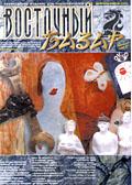 Обложка журнала Клуб директоров от Февраль 2000