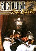 Обложка журнала Клуб директоров от Март 2000